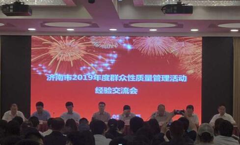 济南金衢公路勘察设计研究有限公司荣获济南市2019年度质量管理成果一等奖等多个奖项